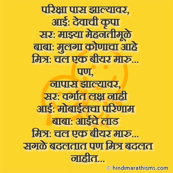 Pariksha Paas Zhalyavar Image