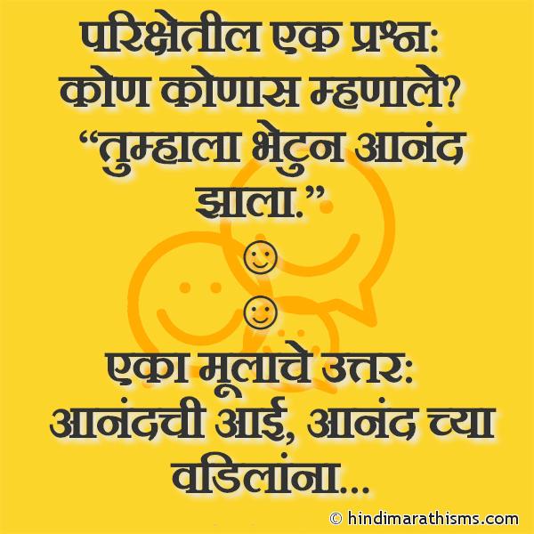 Parikshetil Ek Prashn Image