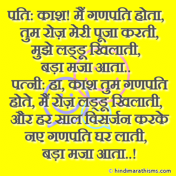 Pati Patni Ganpati Joke FUNNY SMS HINDI Image