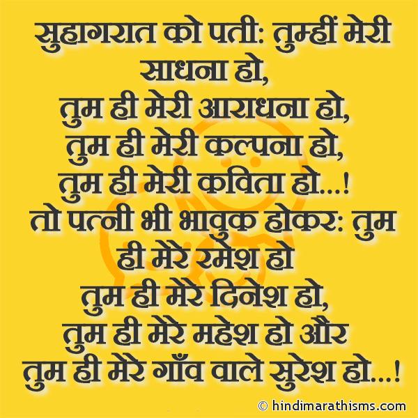 Pati Patni Suhag Raat Joke Marathi Image