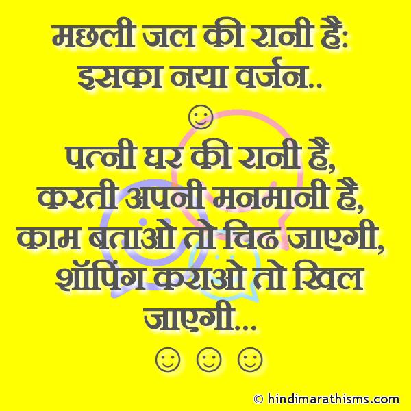 Patni Ghar Ki Rani Hai FUNNY SMS HINDI Image