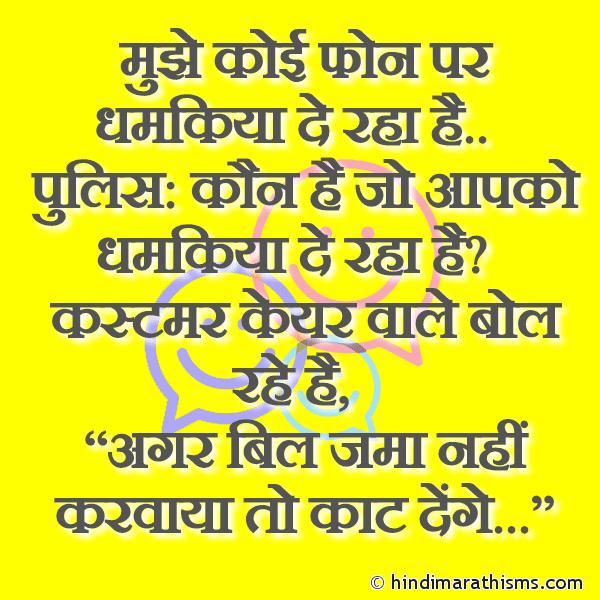 Phone Par Dhamkiya Joke FUNNY SMS HINDI Image