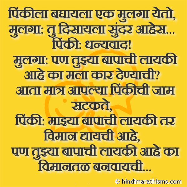 Pinkila Baghayla Ek Mulga Yeto Image