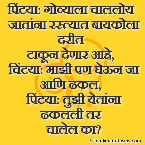 Pintya: Govyala Chalaloy Image