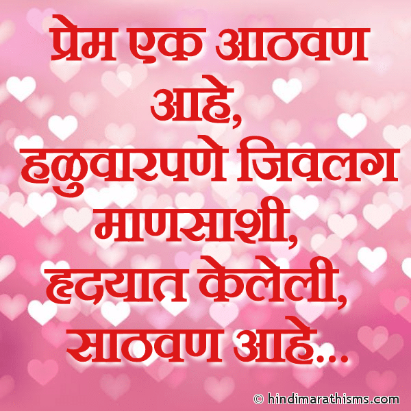 Prem Ek Aathvan Aahe PREM CHAROLI MARATHI Image