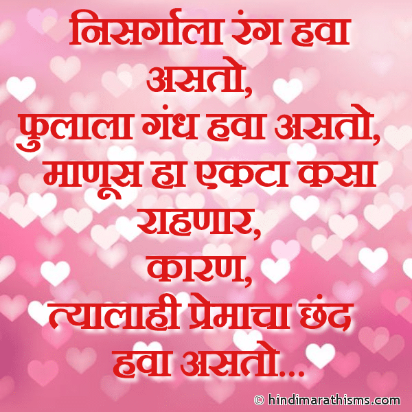 Premacha Chand PREM CHAROLI MARATHI Image