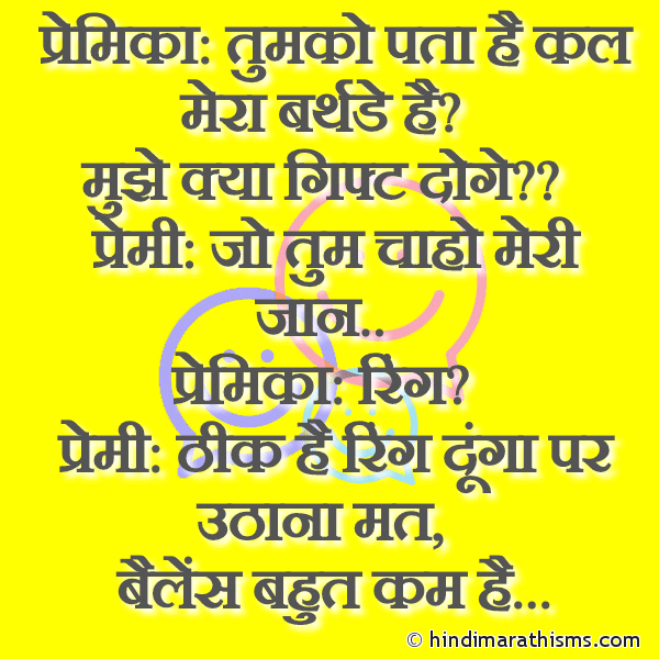 Premi Premika Ring Joke FUNNY SMS HINDI Image