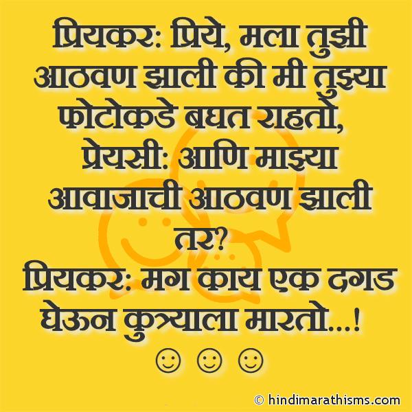 Priyakar Aani Preyasi Funny SMS Image