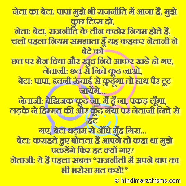 Rajniti Ke Niyam Joke FUNNY SMS HINDI Image