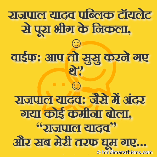 Rajpal Yadav Funny Joke Image