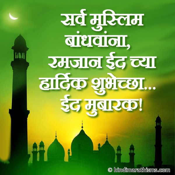 Ramzan Eid Shubhechha Marathi RAMZAN EID SMS MARATHIImage