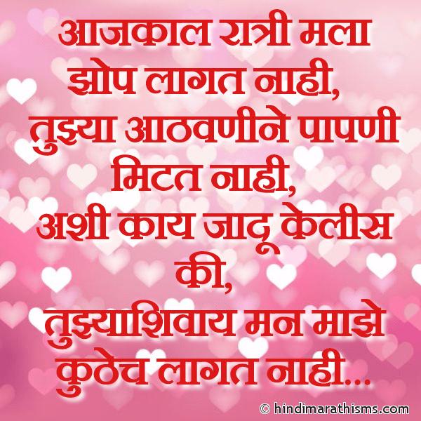 Ratri Mala Jhop Lagat Nahi PREM CHAROLI MARATHI Image