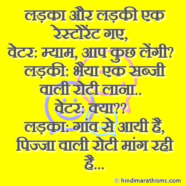 Sabji Wali Roti Joke FUNNY SMS HINDI Image