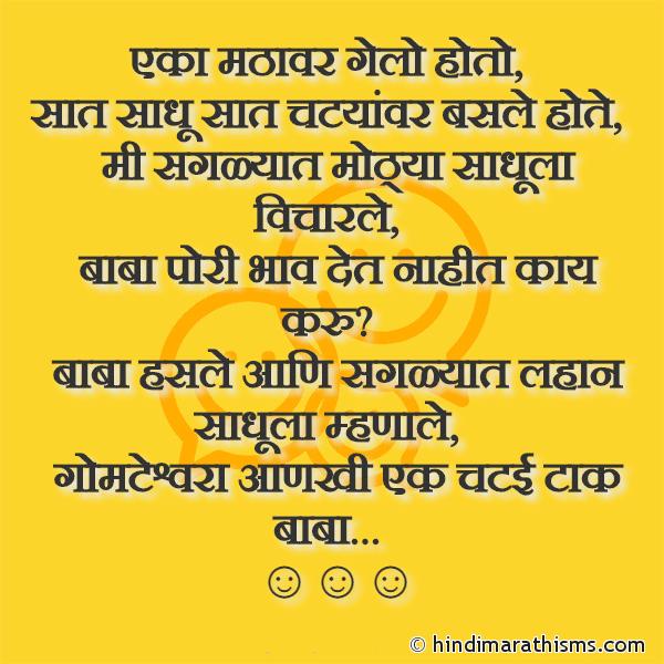 Sadhu Joke Marathi Image