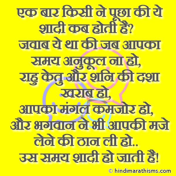 Shaadi Kab Hoti Hai FUNNY SMS HINDI Image