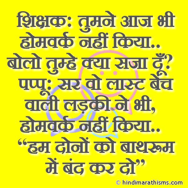 Shikshak Aur Pappu Joke FUNNY SMS HINDI Image