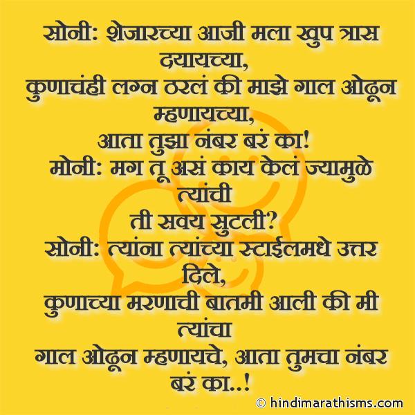 Soni: Shejarchya Aaji Mala Khup Tras Dyaychya Image