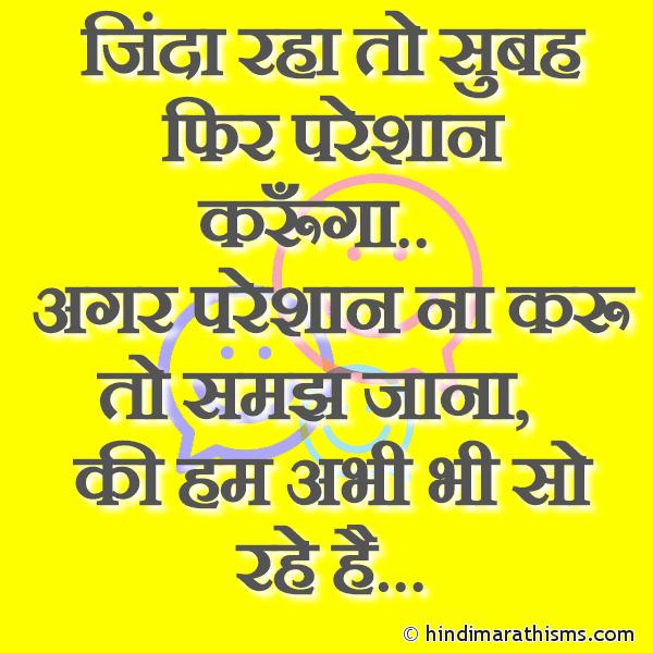 Subah Fir Pareshaan Karunga FUNNY SMS HINDI Image