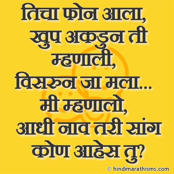 Ticha Phone Aala Image