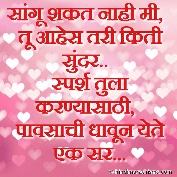 Tu Aahes Itki Sundar PREM CHAROLI MARATHI Image