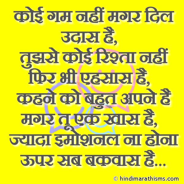 Tu Ek Khaas Hai FUNNY SMS HINDI Image