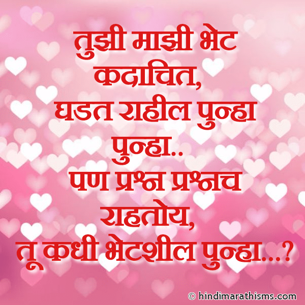 Tu Kadhi Bhetshil Punha PREM CHAROLI MARATHI Image