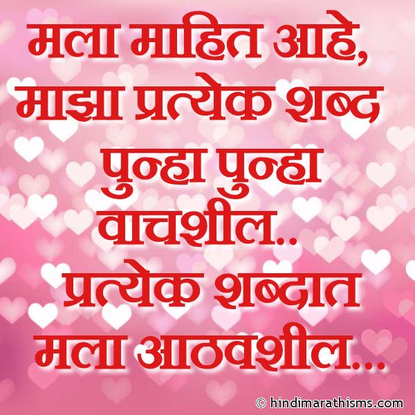 Tu Mala Aathavshil PREM CHAROLI MARATHI Image