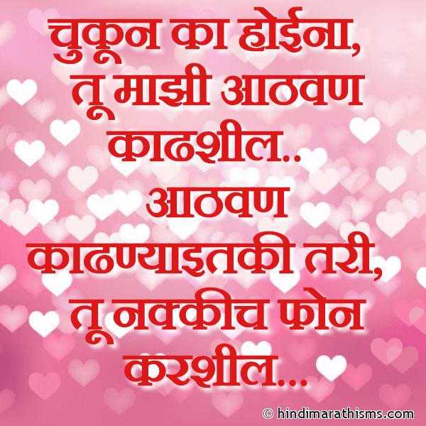 Tu Nakki Phone Karshil PREM CHAROLI MARATHI Image