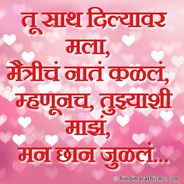 Tu Saath Dilyavar PREM CHAROLI MARATHI Image