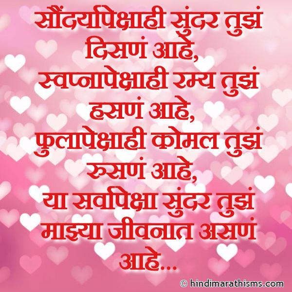 Tujhe Majhya Jeevnat Asne PREM CHAROLI MARATHI Image