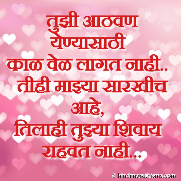 Tujhi Aathvan Marathi Charoli PREM CHAROLI MARATHI Image