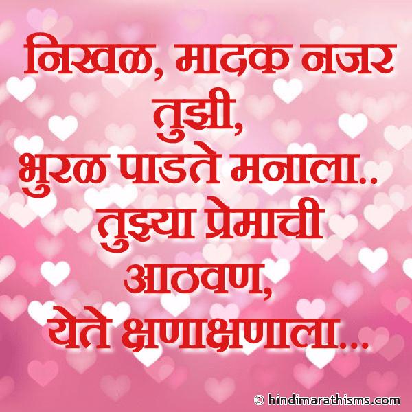 Tujhya Premachi Aathvan Yete PREM CHAROLI MARATHI Image