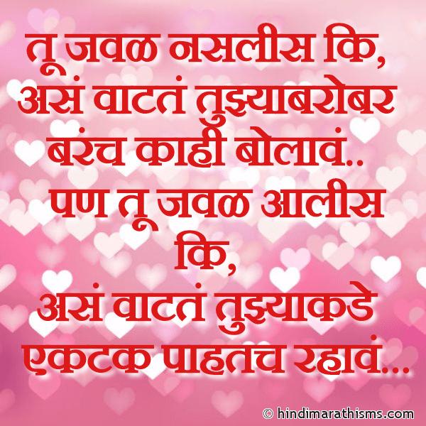 Tujhyakade Ektak Pahatach Rahave PREM CHAROLI MARATHI Image