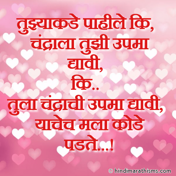 Tujhyakade Pahile Ki PREM CHAROLI MARATHI Image