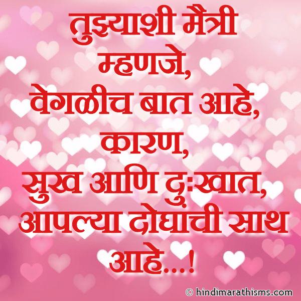 Tujhyashi Maitri Mhanje PREM CHAROLI MARATHI Image