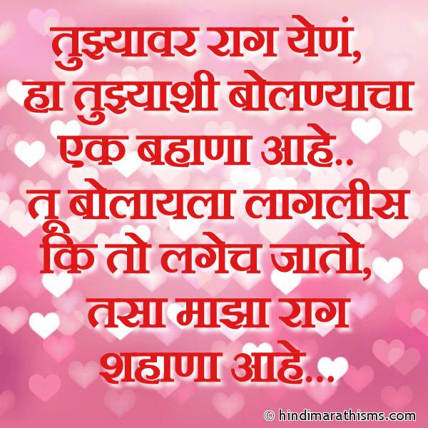 Tujhyavar Raag Yene PREM CHAROLI MARATHI Image