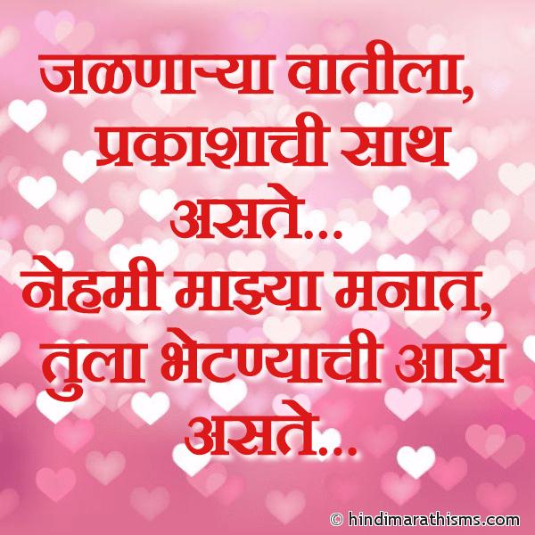 Tula Bhetnyachi Aas PREM CHAROLI MARATHI Image