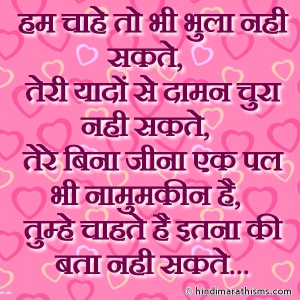 Tumhe Chahte Hai Itna Ki Bata Nahi Sakte LOVE SMS HINDI Image