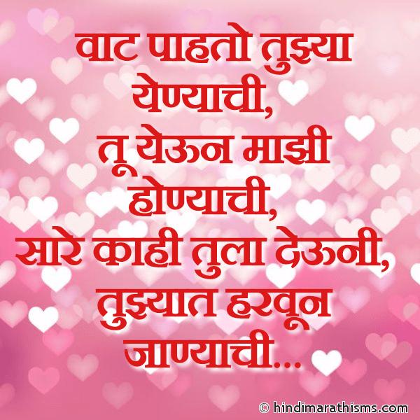 Vaat Pahto Tujhya Yenyachi PREM CHAROLI MARATHI Image