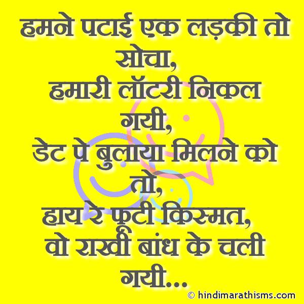 Vo Rakhi Bandh Ke Chali Gayi FUNNY SMS HINDI Image
