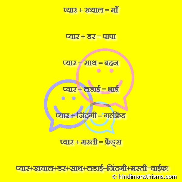 WIFE Funny Definition Hindi FUNNY SMS HINDI Image