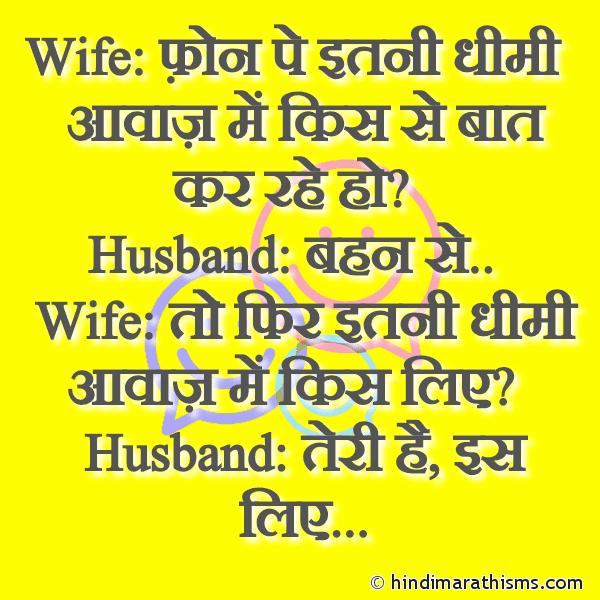 Wife Ki Biwi Se Baat Funny SMS FUNNY SMS HINDI Image