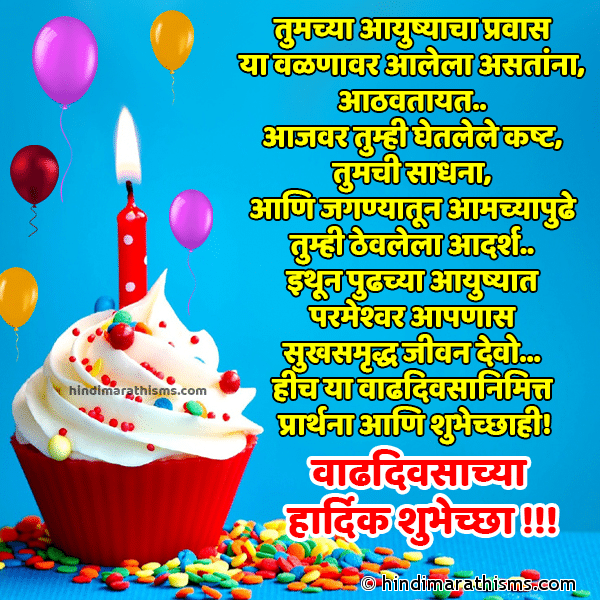 60th, 61th Birthday Wishes Marathi BIRTHDAY SMS MARATHI Image