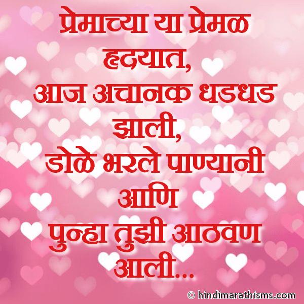 Aani Punha Tujhi Aathan Aali PREM CHAROLI MARATHI Image