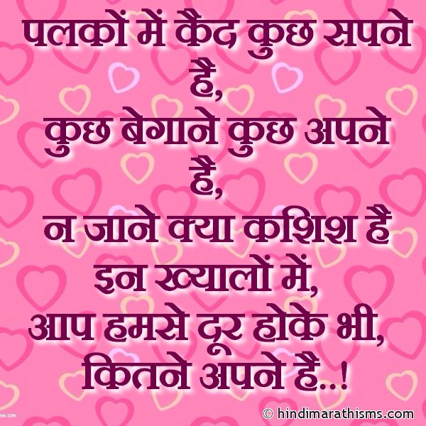 Aap Hum Se Dur Hoke Bhi Apne Hai LOVE SMS HINDI Image