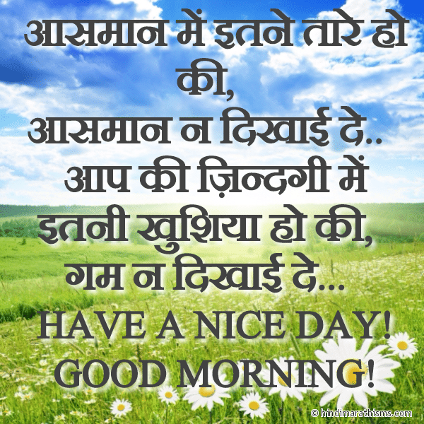 Aap Ki Zindagi Me Itni Khushiya Ho Ki GOOD MORNING SMS HINDI Image