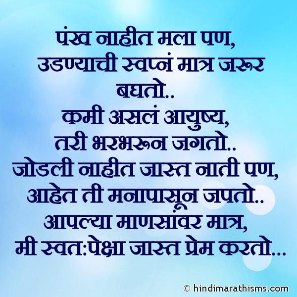 Aapli Manse RELATION SMS MARATHI Image
