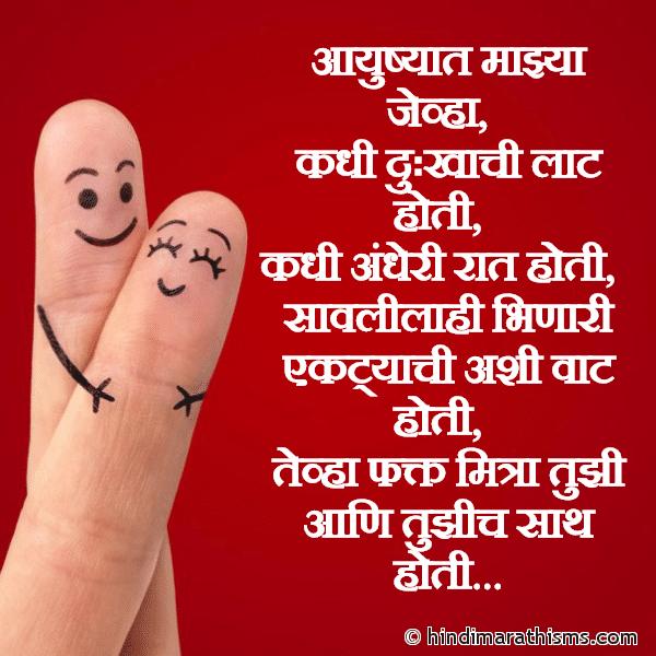 Aayushyat Majya Jevha Image