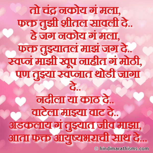 Adaklay Ga Tujhyat Jeev Majha LOVE SMS MARATHI Image