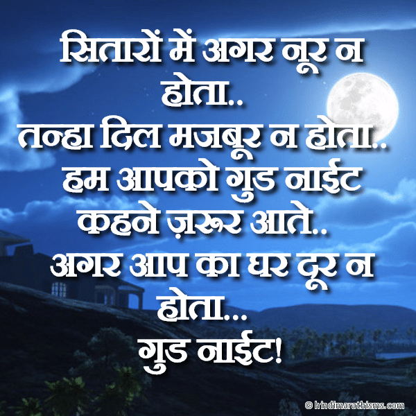 Agar Aap Ka Ghar Dur Na Hota GOOD NIGHT SMS HINDI Image